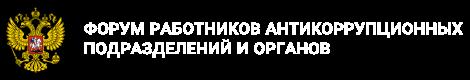 Форум работников антикоррупционных подразделений и органов
